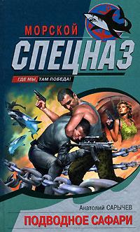 Подводное сафари обложка книги
