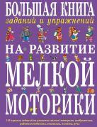 Выдревич Г.С., сост. - Капустная диета' обложка книги