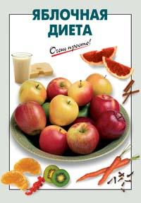 Выдревич Г.С., сост. - Яблочная диета обложка книги