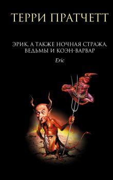 Обложка Эрик, а также Ночная Стража, ведьмы и Коэн-Варвар Терри Пратчетт