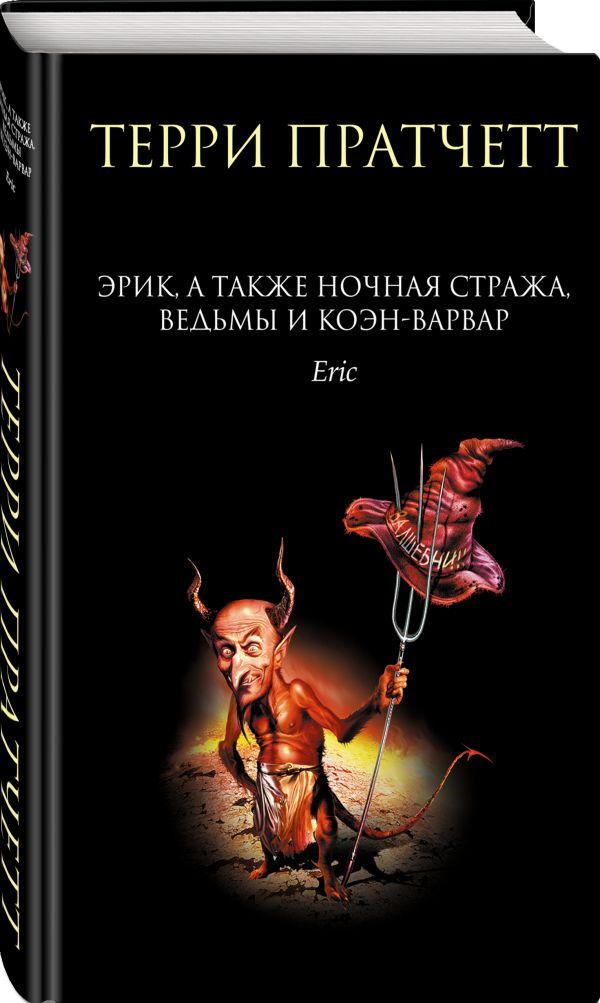 Эрик, а также Ночная Стража, ведьмы и Коэн-Варвар Пратчетт Т.