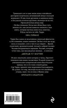 Обложка сзади Эрик, а также Ночная Стража, ведьмы и Коэн-Варвар Терри Пратчетт