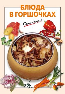 - Блюда в горшочках обложка книги