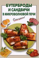 Выдревич Г.С., сост. - Бутерброды и сандвичи в микроволновой печи' обложка книги