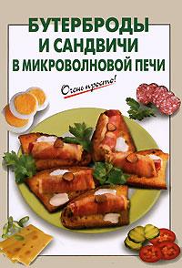 Бутерброды и сандвичи в микроволновой печи обложка книги
