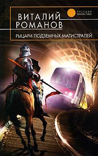 Романов В.Е. - Рыцари подземных магистралей обложка книги