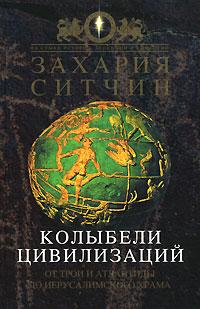 Ситчин З. - Колыбели цивилизаций обложка книги