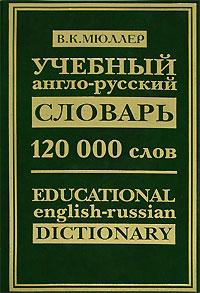 Мюллер В.К. - Учебный англо-русский словарь: 120 000 слов обложка книги