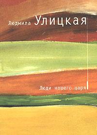 Улицкая Л.Е. - Люди нашего царя обложка книги