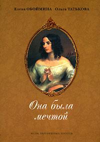 Обоймина Е.Н., Татькова О.В. - Она была мечтой. Музы зарубежных поэтов обложка книги