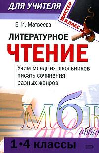 Матвеева Е.И. - Литературное чтение (1-4): учим младших школьников писать сочинения разных жанров обложка книги