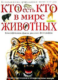 Джексон Т. - Кто есть кто в мире животных: Большая иллюстрированная энциклопедия обложка книги