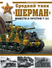 Барятинский М. - Средний танк Шерман. Вместе и против Т-34 обложка книги