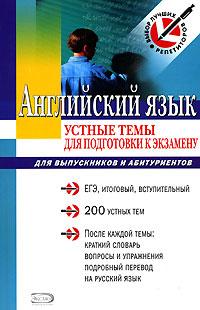 Кравченко Н.В. - Английский язык: устные темы для подготовки к экзамену: для выпускников и абитуриентов обложка книги