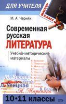 Черняк М.А. - Современная русская литература (10 - 11 классы): учебно-методические материалы' обложка книги