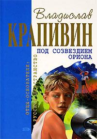 Крапивин В.П. - Под созвездием Ориона обложка книги