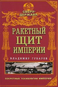 Губарев В.С. - Ракетный щит империи обложка книги
