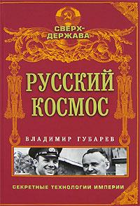 Губарев В.С. - Русский космос обложка книги