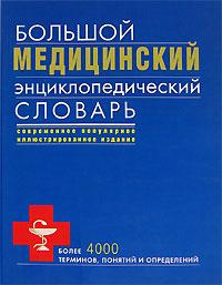 - Большой медицинский энциклопедический словарь обложка книги