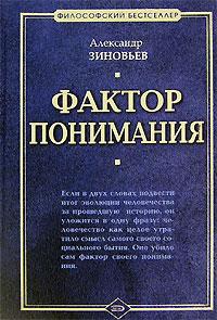 Зиновьев А.А. - Фактор понимания обложка книги