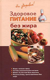 Родионова И.А. - Здоровое питание без жира обложка книги
