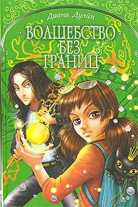 Волшебство без границ обложка книги