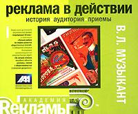 Музыкант В.Л. - Реклама в действии: история, аудитория, приемы: учебное пособие обложка книги