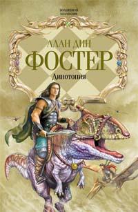 Фостер А.Д. - Динотопия обложка книги