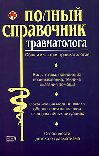 Полный справочник травматолога обложка книги