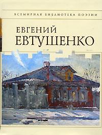 Евтушенко Е.А. - Стихотворения обложка книги
