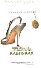 Мортон К. - Как ходить на высоких каблуках' обложка книги