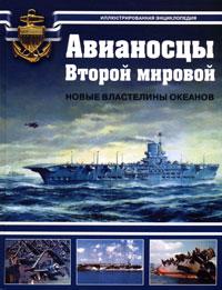 Балакин С., Дашьян А., Морозов М. - Авианосцы Второй мировой обложка книги