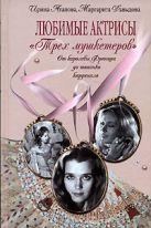 Агапова И.А., Давыдова М.А. - Любимые актрисы Трех мушкетеров. От королевы Франции до шпионки кардинала' обложка книги