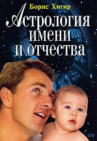 Астрология имени и отчества обложка книги