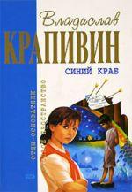 Синий краб обложка книги
