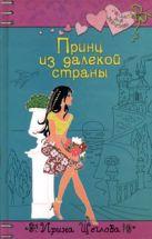 Щеглова И.В. - Принц из далекой страны' обложка книги