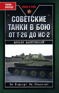 Советские танки в бою. От Т-26 до ИС-2