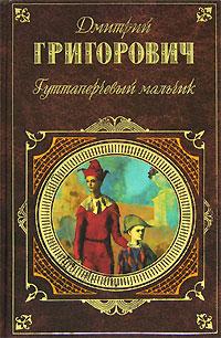 Григорович Д.В. - Гуттаперчевый мальчик обложка книги