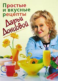 Простые и вкусные рецепты Дарьи Донцовой Донцова Д.А.