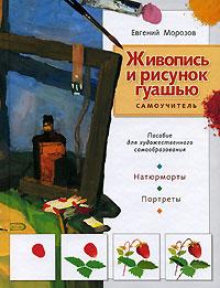 Морозов Е.М. - Живопись и рисунок гуашью. Самоучитель обложка книги