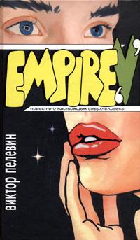 Пелевин В.О. - Empire V Ампир В обложка книги