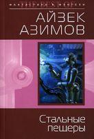 Азимов А. - Стальные пещеры' обложка книги