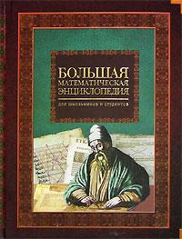 - Большая математическая энциклопедия обложка книги