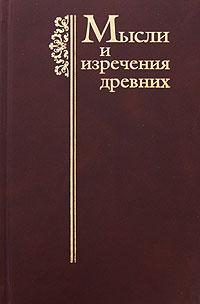 - Мысли и изречения древних обложка книги