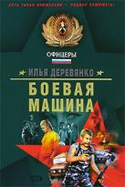 Деревянко И.В. - Боевая машина' обложка книги
