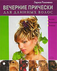 Романенко Л.Ю. - Вечерние прически для длинных волос обложка книги