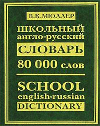 Школьный англо-русский словарь: 80 000 слов Мюллер В.К.