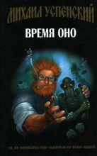 Успенский М.Г. - Время Оно' обложка книги