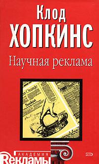 Хопкинс К. - Научная реклама обложка книги