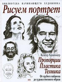 Хальбингер В. - Рисуем портрет: пропорции, пластика, техника обложка книги